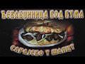 Kućna dostava hrane - Sarajevski roštilj kod Kuma 2