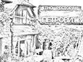 Etno restoran Petrović