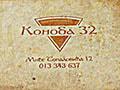 Konoba 32 restoran i picerija