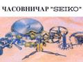Casovnicar Seiko - narezivanje kljuceva