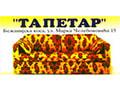 Tapetarska radnja Tapetar