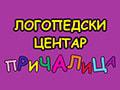 Logopedski centar Pričalica