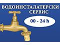 Domar vodoinstalaterski servis