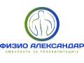 Fizio Aleksandar Ambulanta za Rehabilitaciju