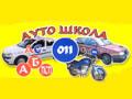 Auto skola AS - 011