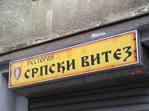 Izrada svetlećih reklama Beograd