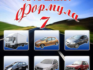 Auto škola Formula 7