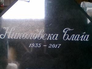Kamenorezac, Slovorezac, fotoporcelan i umetničke slike Milunović Miroslav